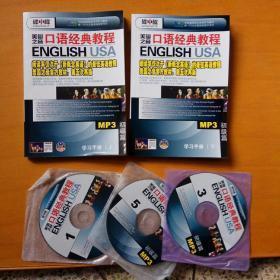 美国之音口语经典教程.初级篇 学习手册(上下册·附有5张光盘)