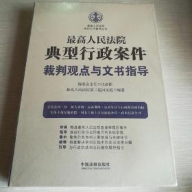 最高人民法院典型行政案件裁判观点与文书指导〔未开封〕