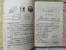 80年代老课本:老版初中数学课本 代数+几何全套6本 【82-89年】