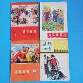 连环画报1975.1,1976.2,1977.3,1983.2等4本合售