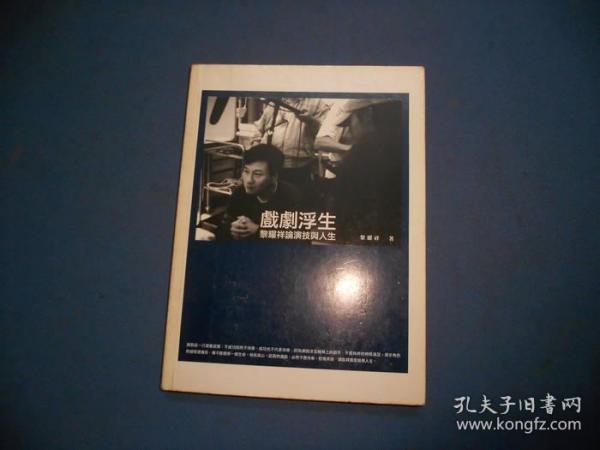 戏剧浮生:黎耀祥论演技与人生