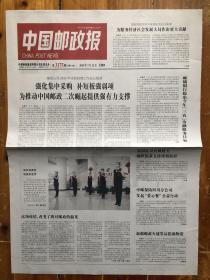中国邮政报,2020年3月12日,战疫邮我,囯外应急物流发展现状。第3175期,本期共4版。