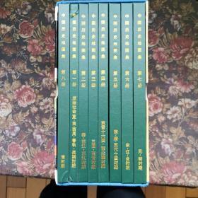 中国历史地图集(一到八册)