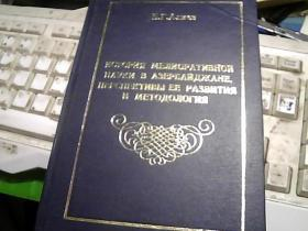 土壤改良史  阿塞拜疆的科学及其发展前景 【俄文版】