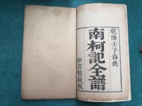 乾隆壬子春镌 《南柯记全谱》上下册线装木刻2册1645一1911年出版