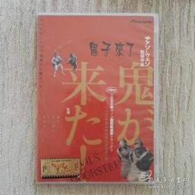电影 DVD 5碟 阳光灿烂的日子、让子弹飞(D9 收录四川话版)、太阳照常升起、鬼子来了 姜文导演4部 两个盒子