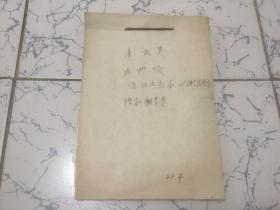 1953年;武汉市人民政府民政局地政处买卖房屋保证书一本 81份(徐家棚卷)