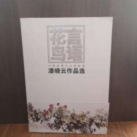 花言鸟语:中国近现代名家画集 潘晓云作品选