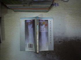 罗兰小语第五辑:从小桥流水到经济起飞