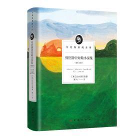 劳伦斯典藏系列——劳伦斯中短篇小说集(修订版)