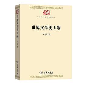 中华现代学术名著丛书:世界文学史大纲