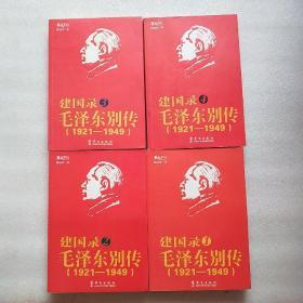 建国录毛泽东别传(全四册)