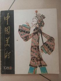 中国美术1980.1