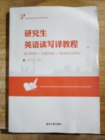 研究生英语读写译教程
