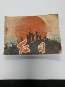 红日 电影版连环画