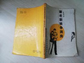 新老新娘争洞房  夏春晓著  中国文联出版社  1989年一版一印