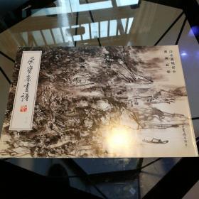 荣宝斋画谱210  山水画稿部分  黄宾虹绘
