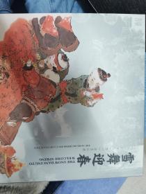 雪舞迎春纪念邮册,邮政官方发行。