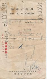 1952年      上海中医师  周丹心处方笺