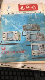 无线电 1985 7