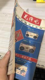 无线电(1990年5期)