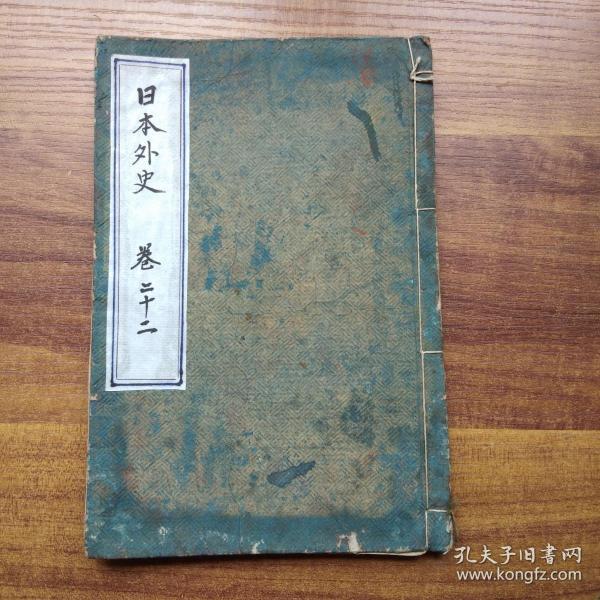 《 日本外史》 卷22      日本著名汉文史书     明治9年    1876年出版