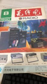 无线电1990年8期