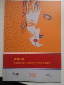 杂志;艰难时世;中国社会变迁中的男性气质与性别暴力