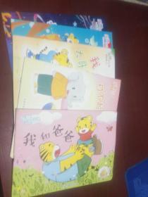 乐智小天地 成长版(4——5岁适用)(5本合售)
