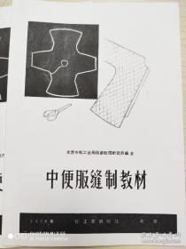 中便服缝制教材,古法旗袍裁剪书籍