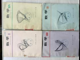 数学 (I,IIA、IIB,III) 日本高中数学课本 全四册
