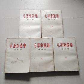 毛泽东选集(1-5卷,1-4卷是繁体竖版)5册合售,书内有划线笔迹,自然旧
