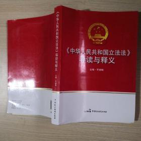 《中华人民共和国立法法》导读与释义