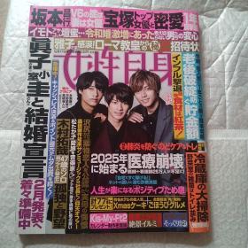 女性自身,日文原本杂志,