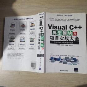 Visual C++典型模块与项目实战大全(无视频)