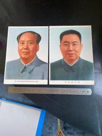 毛主席画像 华国锋主席画像2张16开大小