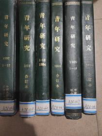 《青年研究》全年合订本86,92一96年共6本