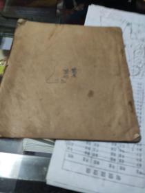 手抄本符咒药书 一本   共计10页