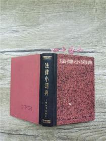 法律小词典【精装】【内有笔迹】