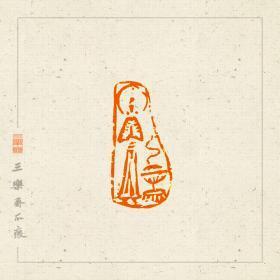 佛像 随形 印 篆刻  闲章