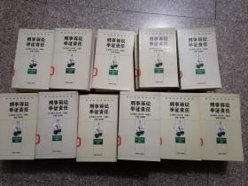 刑事诉讼举证责任(全11册)—— 诉讼举证责任丛书