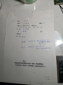 著名作家范存忠回调查函一通一页(无信封)(作1)