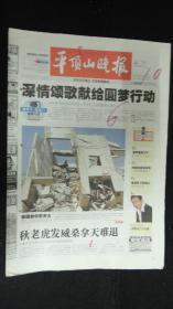 【报纸】平顶山晚报 2006年8月13日【本报今日8版齐全】【深情颂歌献给圆梦行动】【李连杰将演《西游记》大反派】