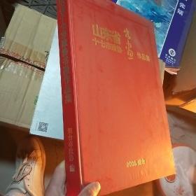 山东省17市政协书画作品集。