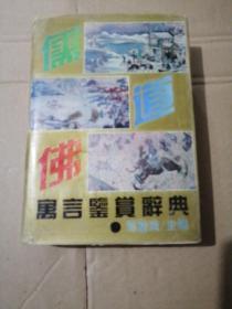 儒道佛寓言鉴赏辞典