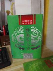 中国传统医学大系--- 性养生大成(32开、精装)