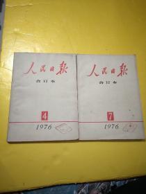 人民日报合订本 1976年4月期+1976第7期 2本合售  馆藏