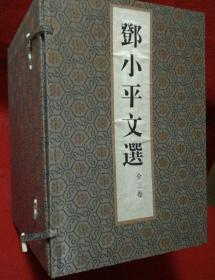 正版《邓小平文选》全三卷:三函十二册 线装