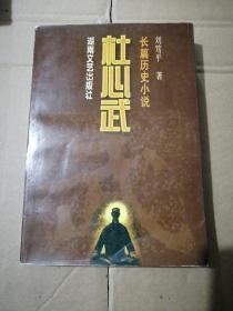 杜心武:长篇历史小说(上)