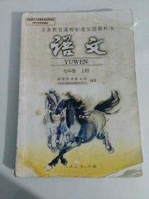 初中语文课本 七年级 上册 [有笔记]
